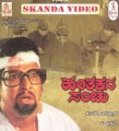 Hanthakana Sanchu Movie Poster