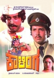 Kalinga Movie Poster
