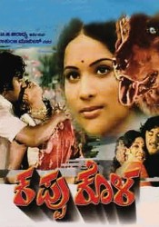 Kappu Kola Movie Poster