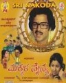 Makkala Sainya Movie Poster