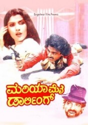 Maria My Darling Movie Poster