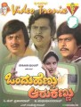 Ondu Hennu Aaru Kannu Movie Poster