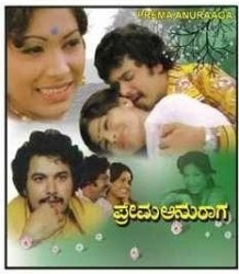 Prema Anuraga Movie Poster
