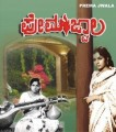 Prema Jwala Movie Poster