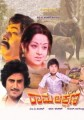 Rama Lakshmana Movie Poster