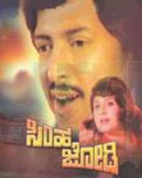 Simha Jodi Movie Poster