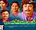 Mayeya Musuku Movie Poster