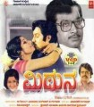 Mithuna Movie Poster