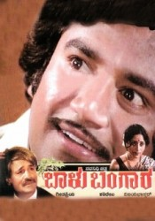Balu Bangara Movie Poster