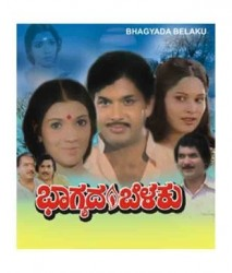 Bhagyada Belaku Movie Poster