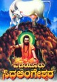 Yediyur Siddhalingeshwara Movie Poster