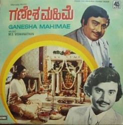 Ganesha Mahime Movie Poster