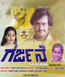 Garjane Movie Poster