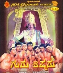 Guru Shishyaru Movie Poster