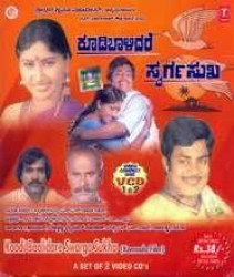 Koodi Balidare Swarga Sukha Movie Poster