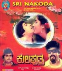 Kula Puthra Movie Poster