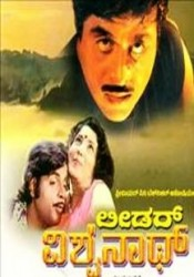 Leader Vishwanath Movie Poster