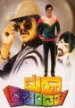 Maha Prachandaru Movie Poster