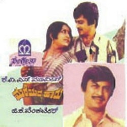 Mareyada Haadu Movie Poster