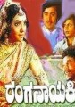 Ranganayaki Movie Poster