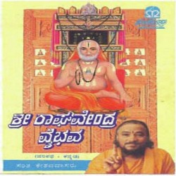 Sri Raghavendra Vaibhava Movie Poster