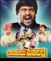 Thayiya Madilalli Movie Poster