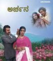 Archana Movie Poster
