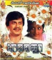 Baadada Hoo Movie Poster