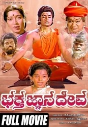Bhaktha Gnanadeva Movie Poster