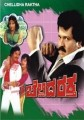 Chellida Raktha Movie Poster