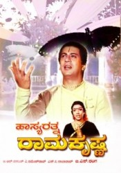 Hasyaratna Ramakrishna Movie Poster