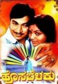 Hosa Belaku Movie Poster