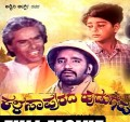 Kalasapurada Hudugaru Movie Poster