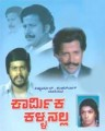 Karmika Kallanalla Movie Poster