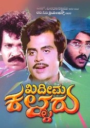 Khadeema Kallaru Movie Poster