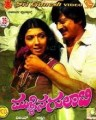 Mullina Gulabi Movie Poster