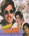 Oorige Upakari Movie Poster