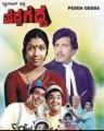 Pedda Gedda Movie Poster