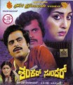 Shankar Sundar Movie Poster