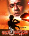Ananda Bhairavi Movie Poster