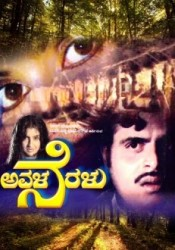 Avala Neralu Movie Poster