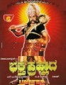 Bhaktha Prahlada Movie Poster