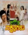 Eradu Nakshathragalu Movie Poster