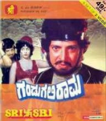 Gandugali Rama Movie Poster