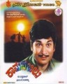 Kamana Billu Movie Poster