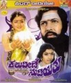 Kalluveene Nudiyithu Movie Poster