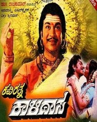 Kavirathna Kalidasa Movie Poster
