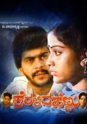 Keralida Hennu Movie Poster