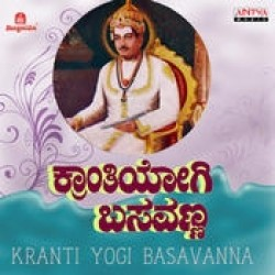 Kranthiyogi Basavanna Movie Poster