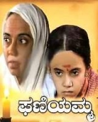 Phaniyamma Movie Poster
